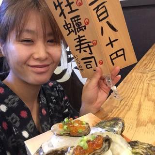 ★〈2月1日〉牡蠣寿司