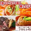 謝謝 - 料理写真:新年会ご予約承り中!※詳細はコースページをご覧ください