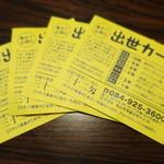 三十二匁 - 出世カード4枚で野菜トッピングサービス