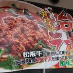 三十二匁 - 台湾ラーメン