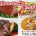 CHINCHIN - 料理写真:新年会ご予約承り中!※詳細はコースページをご覧ください