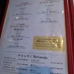 Pizzeria San Gusto - メニュ-2