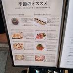 Pizzeria San Gusto - メニュ-3
