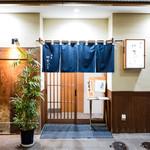 酒菜やまざき - 店舗外観(2017.11)