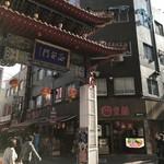 皇蘭 - これが西安門、右にみえるのが皇蘭さんです(2017.12.23)