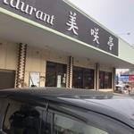 レストラン美咲亭 - 外観