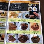 レストラン美咲亭 - メニュー右