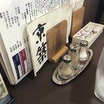 レストラン美咲亭 - 卓上