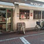 MOTO's KITCHEN -