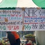TSUNAMI - 5/19NHKの朝イチで紹介されるそうです