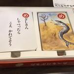 活麺富蔵 - 常連さんからの、今月のお題「め」 ※これをヒントに新作メニューが作られる