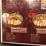もつ鍋 極味や - 味噌ベースのものもあります。