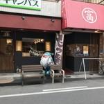 ギャラリー & カフェ ズーロジック - 活麺富蔵の店の前にも・・・