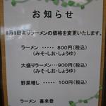 78394169 - メニュー(価格変更のお知らせ)