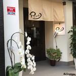 PRIMO - 店の入口
