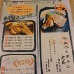 塩胡椒 - ランチメニュー【2017.12】