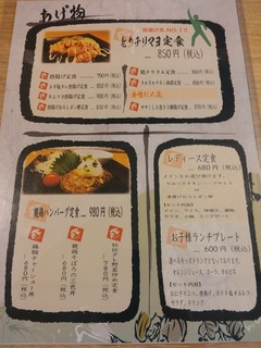 塩胡椒 - あげ物【2017.12】