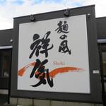 麺の風 祥気 - 外観
