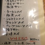 おやき SiSiMARU - メニュー(酎ハイ&ソフトドリンク)