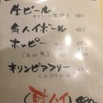 おやき SiSiMARU - メニュー(ドリンク)