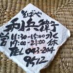 784293 - 和紙に手書きの名刺
