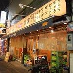 なんで、や - 府中駅南口、お茶屋さんとケーキ屋さんの間の商店街の、松屋の向かい。