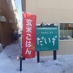 カフェ•レストラン きんぎょ食堂だいず - 幟とサイン