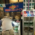 夕焼け商店 - アイスが爆発しないように。(ゴム袋に入ったアイスがありましたね)