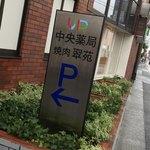 翠苑 - 翠苑(東京都東大和市南街)駐車場案内