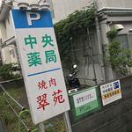 翠苑 - 翠苑(東京都東大和市南街)駐車場