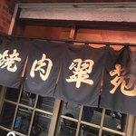 翠苑 - 翠苑(東京都東大和市南街)暖簾
