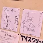 翠苑 - 翠苑(東京都東大和市南街)松重豊さんと久住昌之さんのサイン