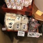 銘酒の裕多加 - 田酒の飴と酒粕