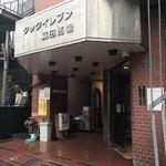 ノング インレイ - ノング インレイ(東京都新宿区高田馬場)外観