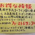 清須 ぶっちぎり焼肉 やすお - 内観1 トイレの掲示物1 2017/12/23