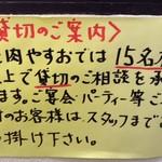 清須 ぶっちぎり焼肉 やすお - 内観2 トイレの掲示物2 2017/12/23