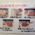 清須 ぶっちぎり焼肉 やすお - 内観3 トイレの掲示物3 こんなところにもこだわりがアピールされている!? 2017/12/23