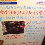 清須 ぶっちぎり焼肉 やすお - 内観4 トイレの掲示物4 こだわりの特殊ロースターを使いこなすべしっ!! 2017/12/23
