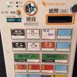 ヌードル カレッジ シロクロ - 券売機