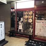 麺道 しゅはり - 外観