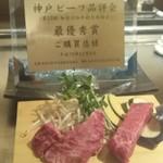 神戸牛 ステーキ仙 - 赤身と霜降り合わせて110グラム×二人前