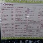 元町ヱビス - 店外のフードメニュー