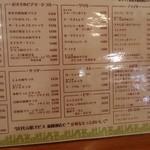元町ヱビス - フードメニュー