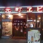 元町ヱビス - 外観