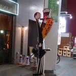 元町ヱビス - 店外の人形