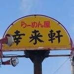 らーめん屋 幸来軒 - 店舗看板