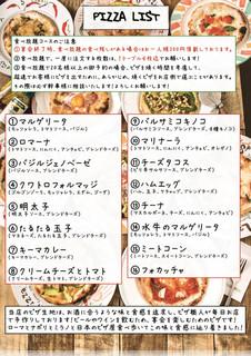 イタリア居酒屋 マリーナ邸 - ピザ食べ放題メニュー