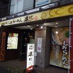 町田汁場 しおらーめん進化 -