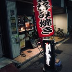 TAKO-SHOW - 店先