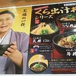無添くら寿司 - 至福の一杯 くら出汁丼(2017.12.23)